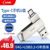 SSK飚王 type-c3.0高速双头OTG金属安卓手机U盘电脑两用U盘 FDU050金属U盘 64G