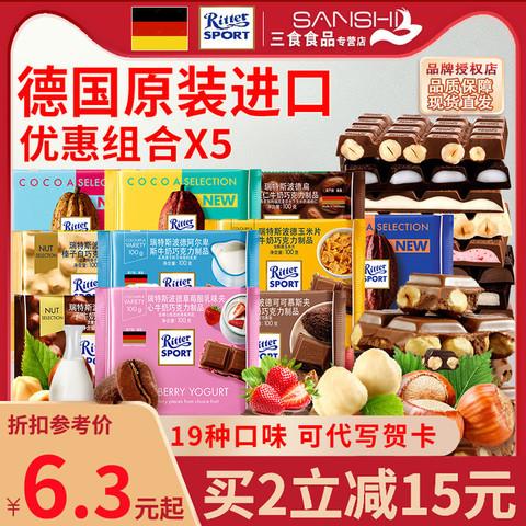 年货零食德国原装进口Ritter Sport瑞特斯波德巧克力牛奶黑巧克力