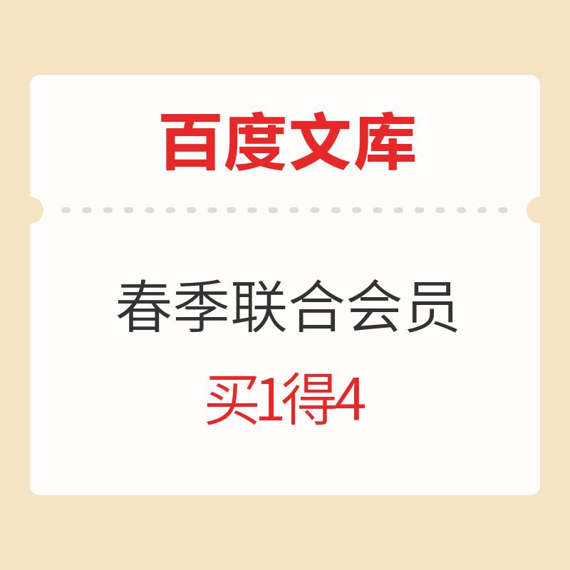 百度文库 春季联合会员促销(百度网盘SVIP年卡+QQ音乐年卡+百度文库VIP年卡+懒人设计年卡)