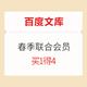 促销活动:百度文库 春季联合会员促销(百度网盘SVIP年卡+QQ音乐年卡+百度文库VIP年卡+懒人设计年卡) 年卡大礼包268元入手!