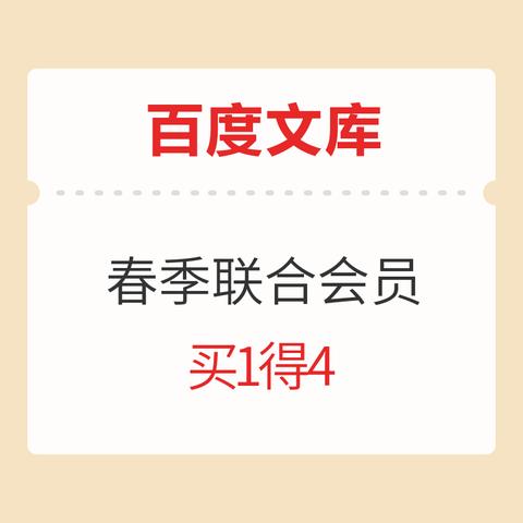促销活动:百度文库 春季联合会员促销(百度网盘SVIP年卡+QQ音乐年卡+百度文库VIP年卡+懒人设计年卡)