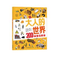 《大人的世界 200种常见职业》