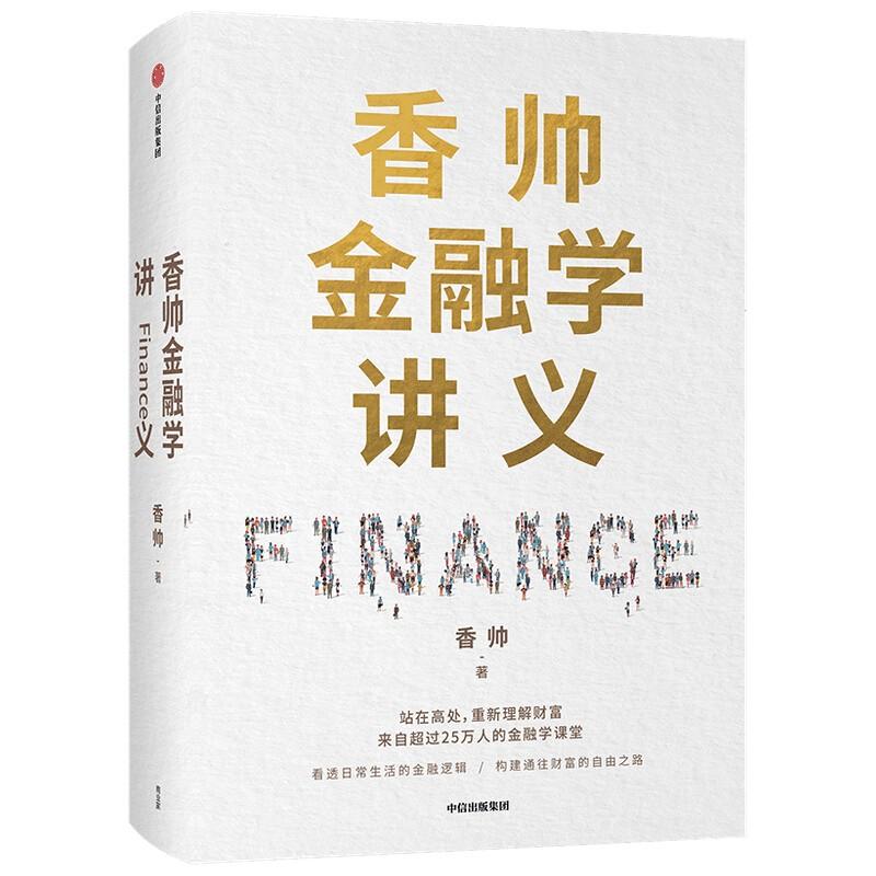 《香帅金融学讲义》