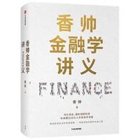 《香帥金融學講義》