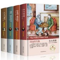 《马克吐温短篇小说作品》(全集4册)