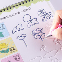 SHENG YOU 晟邮 儿童魔幻练字帖 绘画版 2-6岁