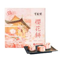 扬子江 宝香斋 樱花饼 160g