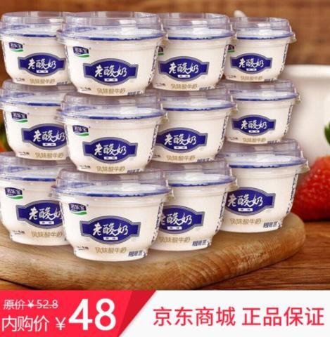 君乐宝 老酸奶 原味 139g*12碗 酸奶酸牛奶 原味 139g*12碗