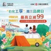 工商银行 X 中国石化 周三加油立减优惠