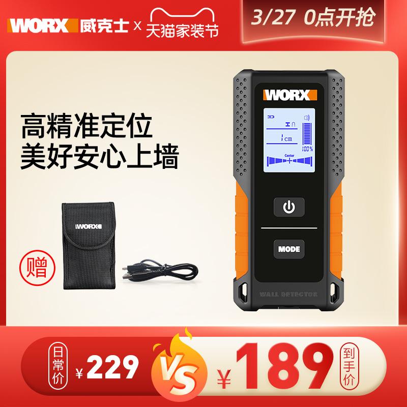 威克士WX085多功能墙体探测仪 WX085-墙体探测仪黑白屏