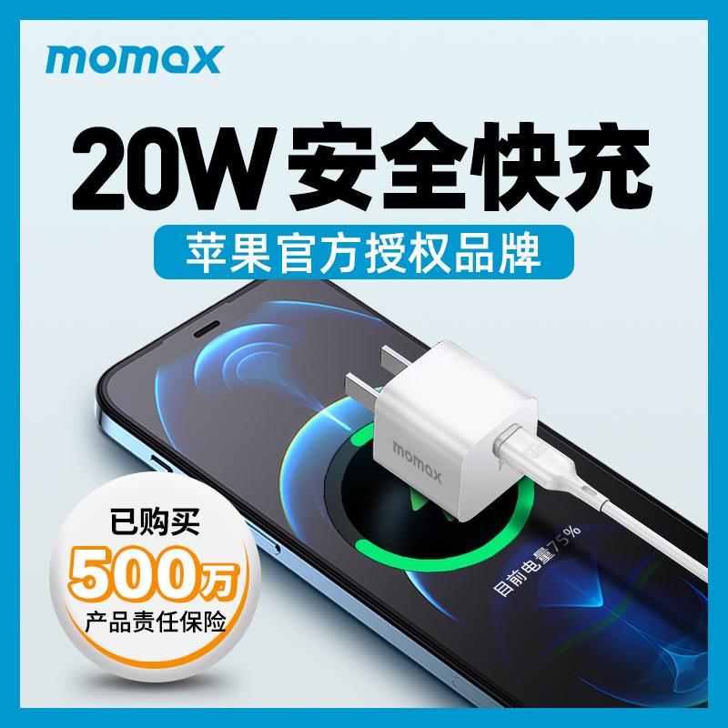 MOMAX摩米士适用于苹果12充电头pd快充iPhone12充电器20w闪充11数据线套装一套12promax手机ipad平板mini插头