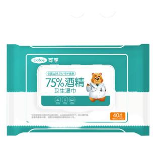 Cofoe 可孚 75%酒精卫生湿巾 40片