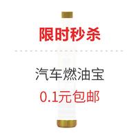 3月31日秒杀预告,拼手速0.1元,新的一周买起来~