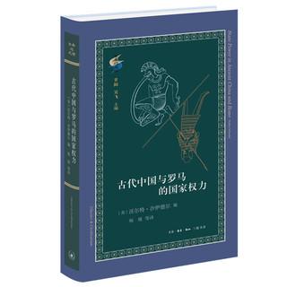 《古典与文明·古代中国与罗马的国家权力》