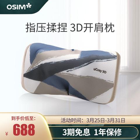 傲胜(OSIM)按摩枕 颈椎按摩器 3D肩颈按摩 靠垫 家用腰部车载暖摩 OS-26808 炫酷色