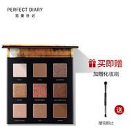 Perfect Diary 完美日记 光影星河九色眼影盘 10g(#04 金沙)