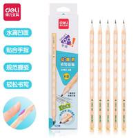 deli 得力 得力(deli)洞洞笔铅笔 12支HB原木三角杆书写铅笔 儿童矫姿铅笔 学生练字笔 S952-HB