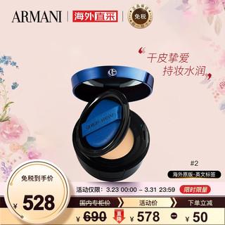 阿玛尼(ARMANI)造型紧颜轻垫精华粉底液 蓝气垫完美遮瑕 持妆水润#2礼物彩妆