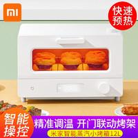 MI小米 米家智能蒸汽小烤箱12L