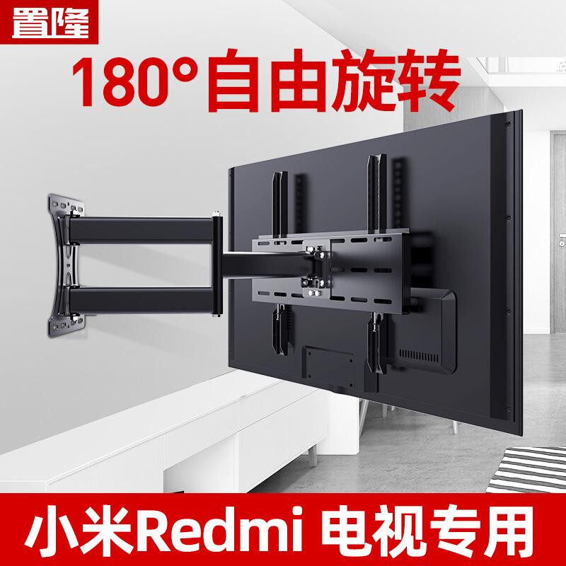 置隆适用小米专用电视机挂架伸缩旋转壁挂4S4A4C4X32/43/55/65/70/75英寸通用支架 【小米全型号通用】40英寸以内旋转90°
