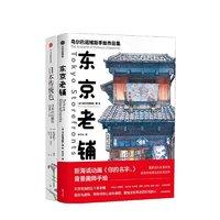 百亿补贴:《日本传统色》 (长泽阳子·著)