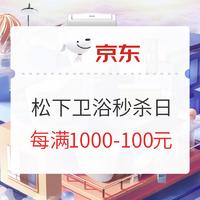 京东 松下卫浴自营旗舰店 超级大牌秒杀日