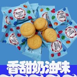 马卡龙夹心饼干网红零食早餐点心奶油饼干散装休闲一箱批发儿童礼