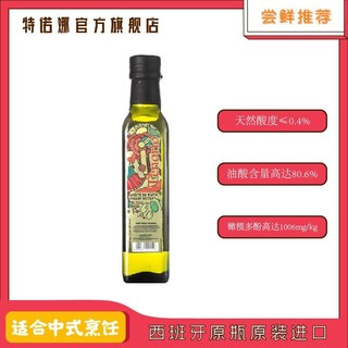 特诺娜特级初榨橄榄油 儿童孕妇幼儿食用油健身西班牙原瓶原装进口 单瓶装 250ml(高多酚版)  孕妇可用