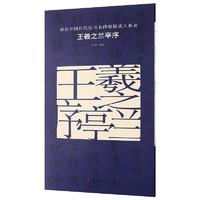 《碑帖原色中国历代法书名碑原版放大折页:王羲之兰亭序》