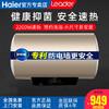 统帅(Leader)海尔出品80升电热水器 2200W 金色