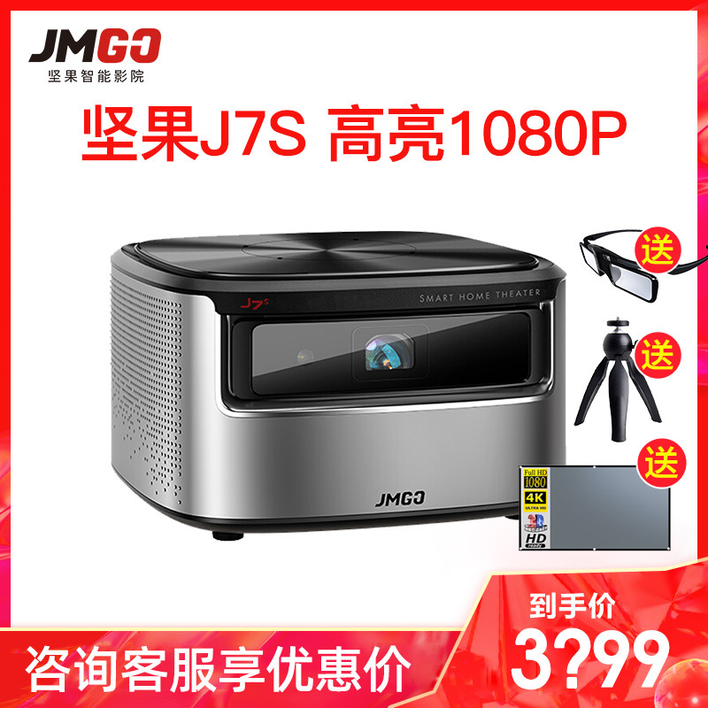 JmGO 坚果J7S 投影仪 1080P高清 j7s兼容4K