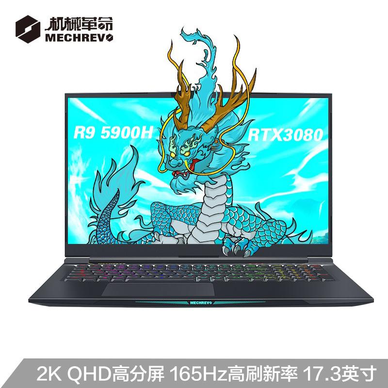 MECHREVO 机械革命  蛟龙7 17.3英寸 游戏笔记本电脑(R9-5900HX、32G、1TB、RTX 3080、100%sRGB、2K)
