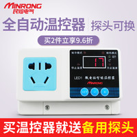 民熔 温控器插座温控仪高精度温控开关全自动控温器单相220v 新5kw接线防水头
