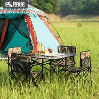 图途户外桌椅折叠便携式野外餐桌椅五件套野营烧烤沙滩自驾游桌椅