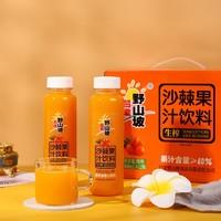 PLUS会员:吕梁野山坡 沙棘果汁饮料  300ml*12瓶