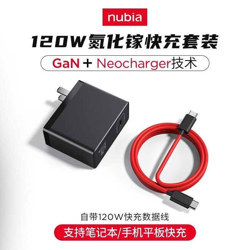 努比亚 120W氮化镓充电器+6A数据线套装 红魔6/6pro原装Type-c充电线 PD闪充充头 120W充电套装