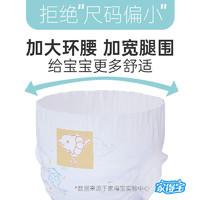 homebaby 家得宝 婴儿纸尿裤