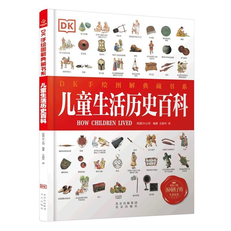 《DK手绘图解典藏书系-儿童生活历史百科》