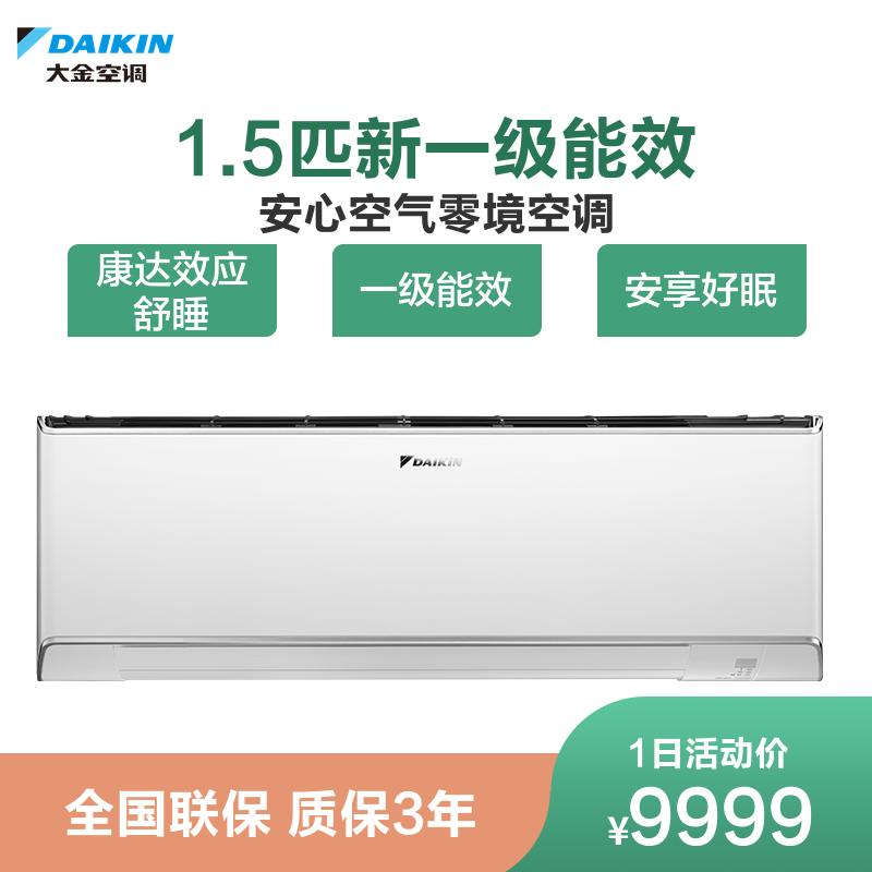 大金(DAIKIN) 1.5匹 新一级能效变频空调   自清洁挂机白色FTZW136WC-W1