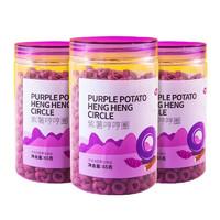 怡力 紫薯哼哼圈 65g*3罐