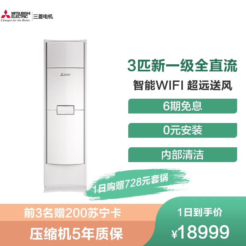 三菱电机MFZ-XT73VFK全直流变频3匹立式柜机空调