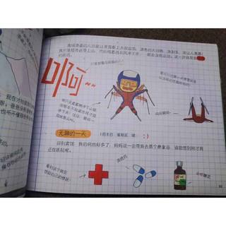 《莫可可玩转地球》(套装共8册)