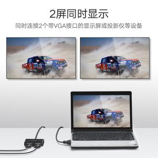 绿联 vga分配器一分二分屏器监控视频电脑转换器主机电视投影仪高清显示器分频器1进2出多屏幕扩展器一进二出