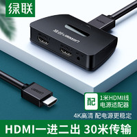 绿联hdmi一分二分配器一进二出分频器4k高清机顶盒显示器多屏电视笔记本1进2出一拖二台式电脑hdml分线分屏器