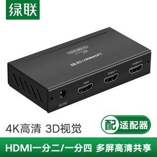 绿联hdmi分配器一分二分线器1进2出视频4k投影仪带音频高清一拖二电脑显示器1分2/4一进二出四屏扩展器分屏器
