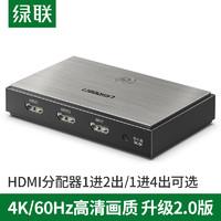 绿联 hdmi分配器2.0一分二1分2/4带音频4K高清电视电脑笔记本分频器显示多屏幕一进四出扩展器一进二出分屏器