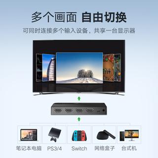 绿联hdmi切换器三进一出音视频电脑信号笔记本投影仪电视屏幕高清4k分屏显示器3/5进1出一分二分配器五进一出