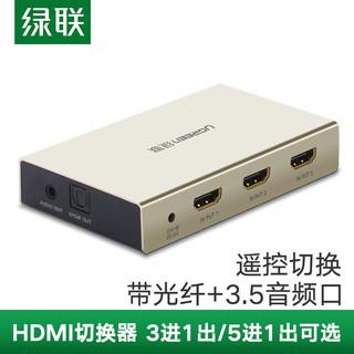 绿联hdmi切换器三进一出带音频电脑3/5进1出一分三4K主机电视显示屏幕60Hz光纤双接口高清视频五进一出分配器 3进1出 带光纤+3.5mm音频口