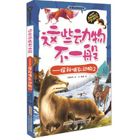 《奇趣动植物百科·这些动物不一般:探秘哺乳动物2》