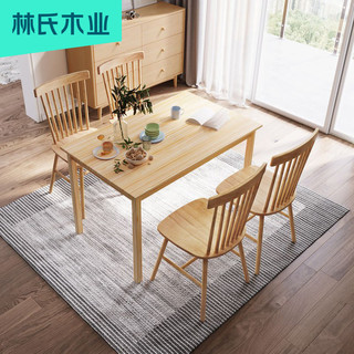 林氏木业 北欧全实木餐桌家用小户型多功能简约松木饭桌椅子LS188 【原木色】1.2m餐桌
